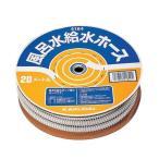 カクダイ 風呂水給水ホース(20m巻) 4184/4184 ホース長さ:20m