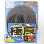 サギサカ 【自転車部品】極厚パンクに強いチューブ 3/8/14636 適合サイズ:27x1