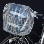 サギサカ 【自転車部品】防水カゴキャップ透明前カゴ用 CR 34300