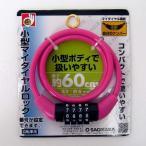 サギサカ イイネ! 小型マイダイヤルロック/44161 ピンク/60cm