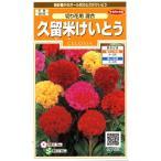(株)サカタのタネ 久留米けいとう 切り花用混合
