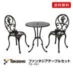 タカショー ファンタジアテーブルセット/TD−F01