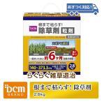 DCMブランド 根まで枯らす除草剤/2.8kg