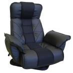 明光ホームテック TVが見易いレバー式回転座椅子/FRL-アクロス ブラック ブラック