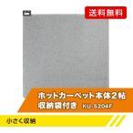 YAMAZEN ホットカーペット本体2帖 収納袋付き/KU-S204F