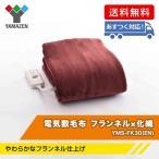 YAMAZEN 電気敷毛布 フランネル×化繊/YMS-FK30(EN)