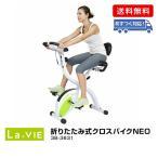 La・VIE 折りたたみ式クロスバイクNEO/3B-3631