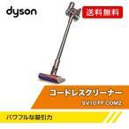 ダイソン コードレスクリーナー/SV10 FF COM2