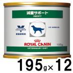 ロイヤルカナン ロイヤルカナン 食事療法食 犬用 減量サポート/缶 195g×12個
