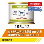 ロイヤルカナン ロイヤルカナン 食事療法食 犬用 満腹感サポート/満腹感サポート 缶 195g×12個