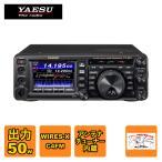 FT-991AM HF/50/144/430MHz帯オールモードトランシーバー 送信出力 50W 3アマ免許