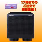 SP-20 スタンダード 高音質外部スピーカー FTDX3000D、FTDX1200 シリーズ用