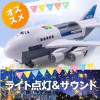人気の子供のおもちゃ 大きな飛行機と車2台その他 おすすめのセット ライト点灯 くるまを飛行機に搭載できちゃう