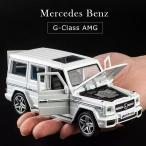おもちゃミニカー G65 SUV AMG ベンツ 1:32 合金モデルカー サウンド光プルバック 飾り オブジェ 遊び用