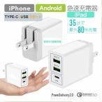 充電器 急速充電対応 コンセント TYPE-C+USB 3ポート PD対応で36Wの超急速充電可能 USBアダプタ 携帯電話 タブレット関連 TYPE-C変換アダプター
