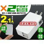 充電器 急速充電対応 コンセント ACアダプター 2ポート USB  スマートフォン 携帯 アダプタ iphone android ipadなど対応