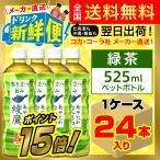 ポイント15倍 綾鷹 525ml 24本入1ケース/お茶 緑茶 PET ペットボトル コカ・コーラ社/メーカー直送 送料無料