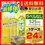 ラベルレス 綾鷹 525ml 24本入1ケース/お茶 緑茶 PET ペットボトル ECO コカ・コーラ社/メーカー直送 送料無料