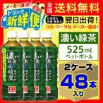 綾鷹 濃い緑茶 525ml 24本入 x 2ケース(計48本)/お茶 緑茶 PET ペットボトル コカ・コーラ社/メーカー直送 送料無料