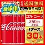 コカ・コーラ 250ml 30本入1ケース/炭酸飲料 缶 コカ・コーラ社/メーカー直送 送料無料