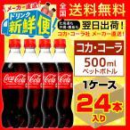 コカ・コーラ 500ml 24本入1ケース/炭酸飲料 PET ペットボトル コカ・コーラ社/メーカー直送 送料無料