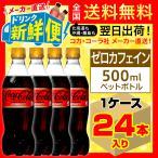 コカ・コーラ ゼロカフェイン 500ml 24本入1ケース/糖類ゼロ ノンカフェイン 炭酸飲料 PET ペットボトル コカ・コーラ社/メーカー直送 送料無料