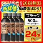 ジョージア ジャパンクラフトマン ブラック 500ml 24本入1ケース/アイスコーヒー PET ペットボトル/メーカー直送 送料無料