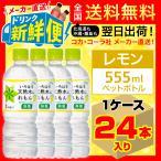 い・ろ・は・す 天然水にれもん 555ml 24本入1ケース/いろはす レモン ミネラルウォーター 飲料水 PET ペットボトル コカ・コーラ社/メーカー直送 送料無料