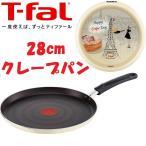 T-fal ティファール クレープパン 28cm ハッピークレープデイ (IH非対応) B63311 (000)