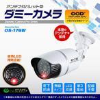 オンサプライ アンテナ付バレット型 防犯ダミーカメラ ホワイト 軒下防滴 配線不要 OS-176W