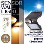 オンロード センサーライト ソーラーライト 電球色 LED 人感センサー 防塵防水 OL-305D ブラウン