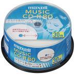 マクセル 音楽用CD-R インクジェットプリンタ対応 スピンドルケース 30枚入り CDRA80WP.30SP