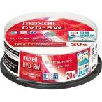 日立マクセル 録画用DVD-RW 標準120分 1-2倍速 ワイドプリンタブルホワイト スピンドルケース入り 2 DW120WPA.20SP