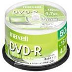 マクセル データ用 DVD-R 4.7GB 1-16倍速 プリンタブルホワイト 50枚スピンドルケース DR47PWE.50SP