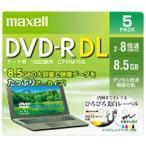 maxell データ用 DVD-R DL 8.5GB 8倍速 プリンタブルホワイト 5枚パック 1枚ずつプラケース DRD85WPE.5S