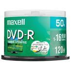 マクセル 録画用 DVD-R 標準120分 16倍速 CPRM プリンタブルホワイト 50枚スピンドルケース DRD120WPE.50SP