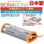 CCP BONABONA 解凍巻きす オレンジ BL-TH78-OR