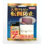 日本製 キタリア スーパータックフィット 大型テレビ用 TF-VCB-TV-2S