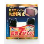 日本製 キタリア スーパータックフィット 超大型テレビ 90型以下用 転倒防止対策 TF-VCB-TV-4S T画像
