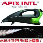 APIX アピックス ハンディ スチームクリーナー ブラック ACS-202-BK