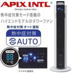 APIX アピックス ハイスペック タワーファン 扇風機 AFT-826R-WH (000)