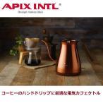 APIX アピックス ドリップマイスター 電気ケトル 0.7L カッパー AKE-277-CP (820)