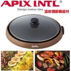 【送料 無料】APIX アピックス ホットプレート (温度調節機能付き) 『HoPPa』 ブラウン AHP-370-BR