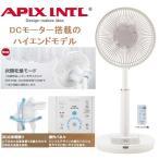 APIX アピックス 3D首振り機能付き DCリビング扇風機 ホワイト AFL-330 WH