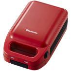 ビタントニオ 厚焼きホットサンドベーカー トマト VHS-10-TM