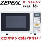 ゼピール でかボタン オーブンレンジ 庫内容量16L DO-M1614
