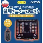 【訳あり】ZEPEAL ゼピール こたつ用 手元コントローラー付 温風 ヒーターユニット 500W DY-A516RF (000)