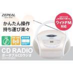 ゼピール CDラジオ ホワイト DCR-T816WH