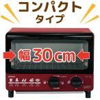 訳あり 箱不良 ゼピール オーブントースター 出力切替付き DT-M110-RD (0)