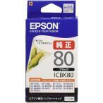 EPSON 純正インクカートリッジ ICBK80 ブラック(目印:とうもろこし)